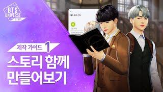 [가이드#1] 스토리 제작에 대해서 알아보자! (BTS Universe Story)