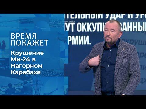 Нагорный Карабах: сбитый вертолет. Время покажет. Фрагмент выпуска от 13.11.2020