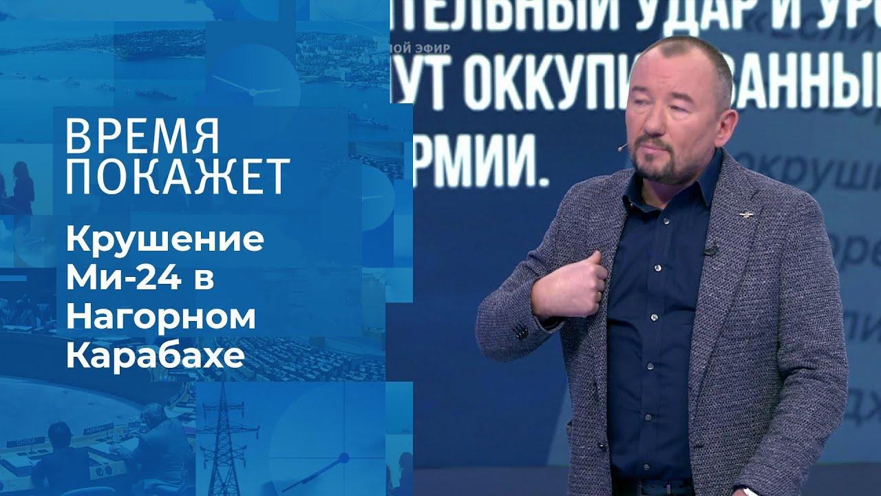 Нагорный Карабах: сбитый вертолет. Время покажет. Фрагмент выпуска от 13.11.2020 MyTub.uz