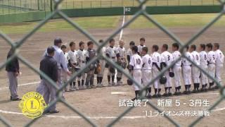 第38回ライオンズ旗学童軟式野球大会決勝丹生戦ダイジェスト