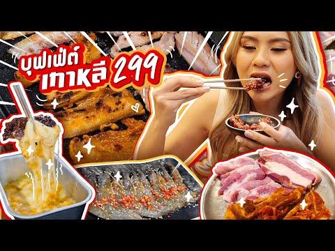 กินบุฟเฟ่ต์เกาหลี ไม่อั้น แค่ 299 หมูสามชั้น ชีสจุกๆ กุ้งดองซีอิ๋ว น้ำจิ้มแซ่บๆ