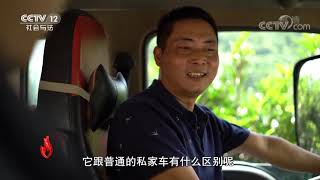 《道德观察(日播版)》 20191014 无人驾驶的大货车  CCTV社会与法