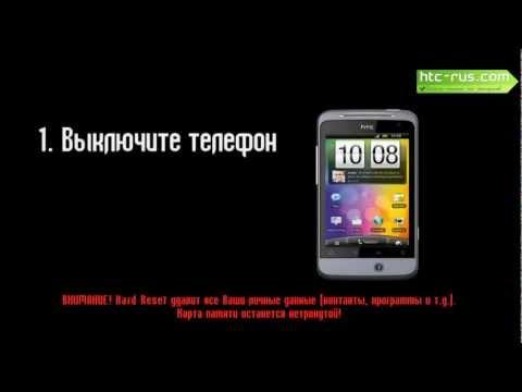 HTC Salsa Хард Ресет (Hard Reset) / К заводским настройкам