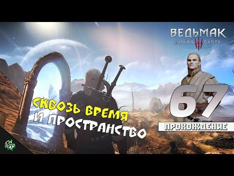 Видео: Прохождение: The Witcher 3: Wild Hunt — Сквозь время и пространство [#67]
