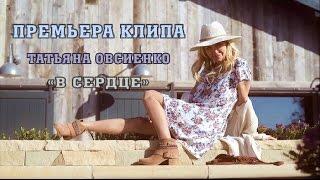 Премьера клипа!!! Татьяна Овсиенко «В сердце» 2015 год.