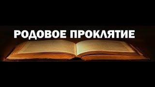 СНЯТЬ РОДОВОЕ ПРОКЛЯТИЕ  И ИНТЕРНЕТ-СЕМЬЯ  20.01.2018