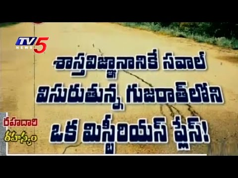 Secret of Anti-Gravity Road Near Tulasishyam at Gujarat | Unbelievable Stories | TV5 News