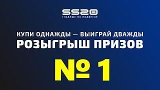 SS20 Розыгрыш #1 - Купи однажды - выиграй дважды
