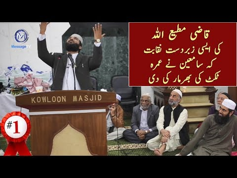 Best of Qazi Muti Ullah Saeedi | Naqabat |Kowloon Masjid Hong Kong | MessageTv |قاضی مطیع اللہ سعیدی
