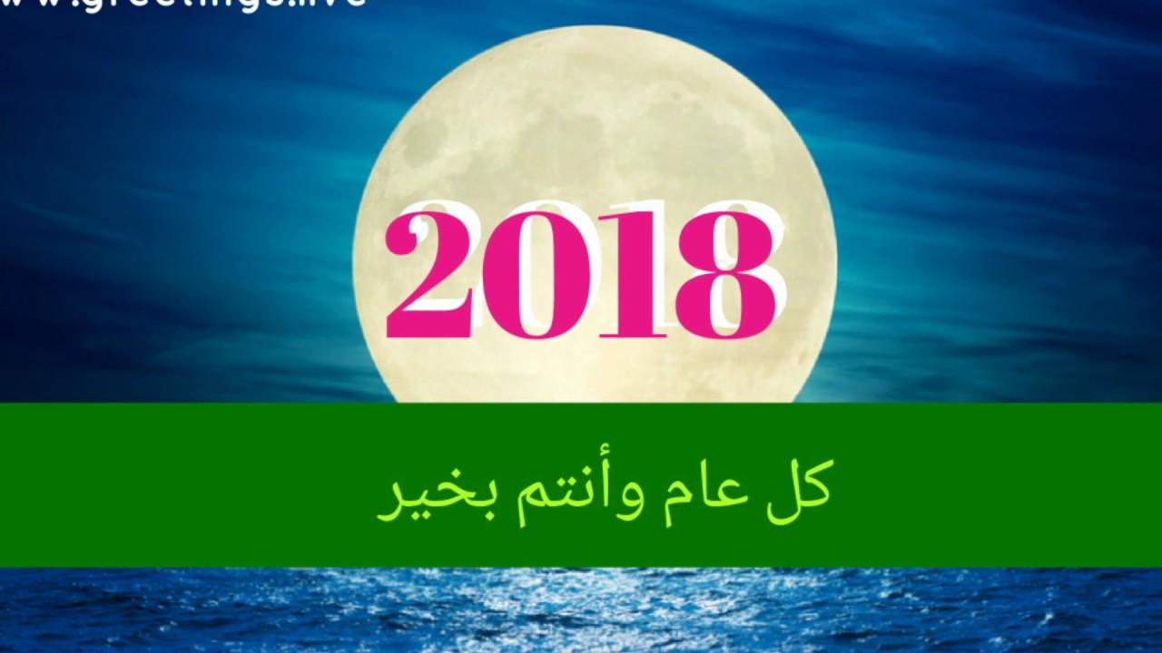 Happy New year in Arabic language 2018 - YouTube