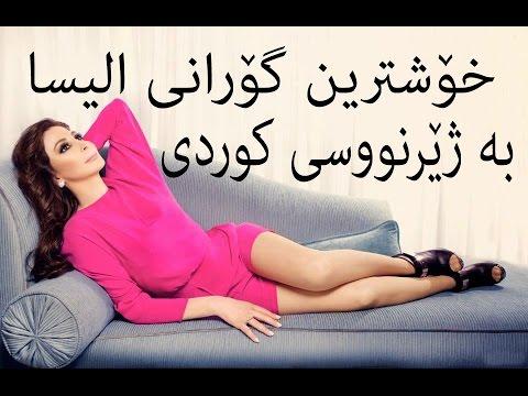 Elissa- Wagat Alby kurdish Subtitle HD✔/  اليسا وجعت قلبي بە ژێرنووسی کوردی