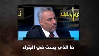 د. هايل داوود، فوزي ابو دنه ود. سليمان الفرجات - ما الذي يحدث في البتراء