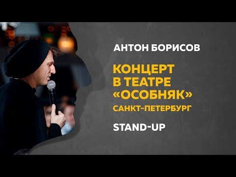 "Stand-Up (Стенд-ап) | Концерт в Санкт-Петербурге, театр ""Особняк""| Антон Борисов"
