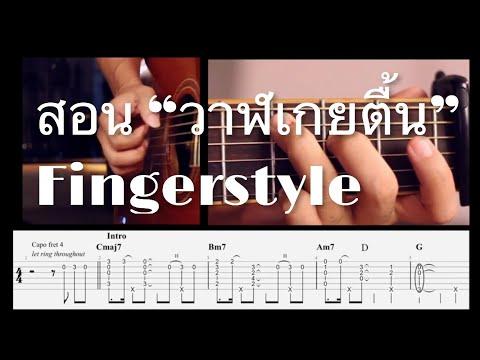 """สอน """"วาฬเกยตื้น"""" Fingerstyle โดย Toey Fingerstyle"""