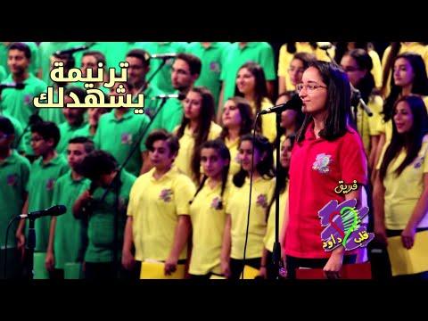 koogi TV - ترنيمة   يشهدلك - كورال قلب داود - قناة كوجى للأطفال