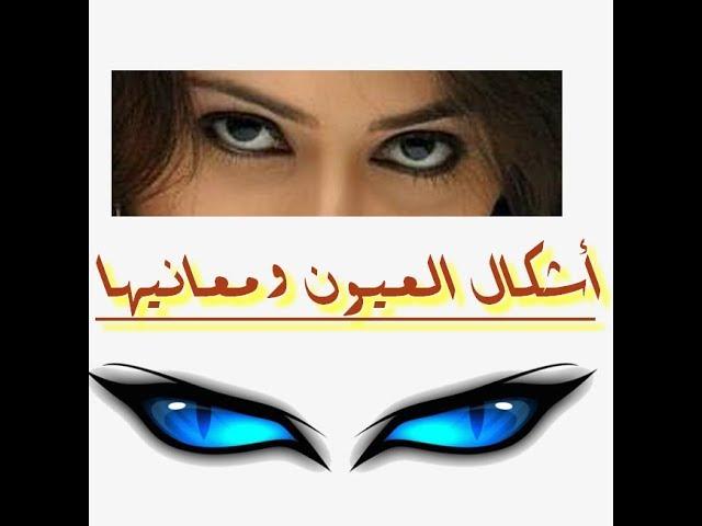 أشكال العيون ومعانيها Youtube