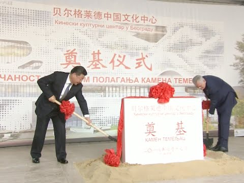Chinese President Lays Cornerstone for Chinese Cultural Center in Belgrade
