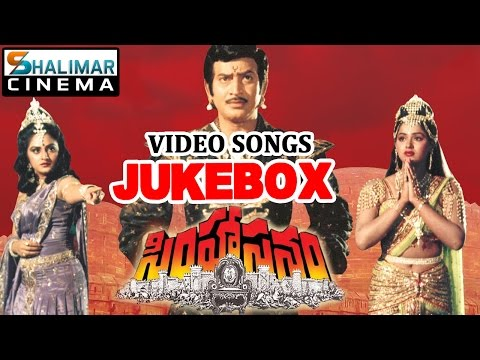 Simhasanam Telugu Movie Video Songs Jukebox || Krishna, Jaya Prada