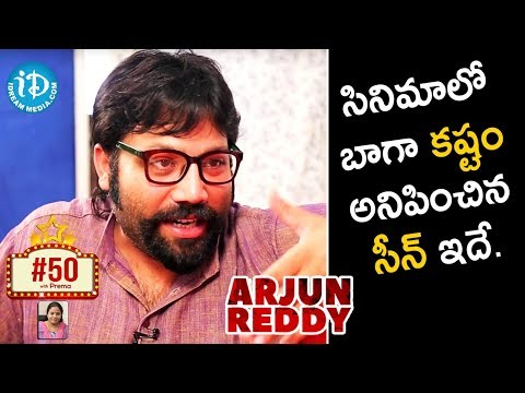 సినిమాలో బాగా కష్టం అనిపించిన సీన్ ఇదే - Sandeep Reddy    #Arjunreddy    #50 With Prema