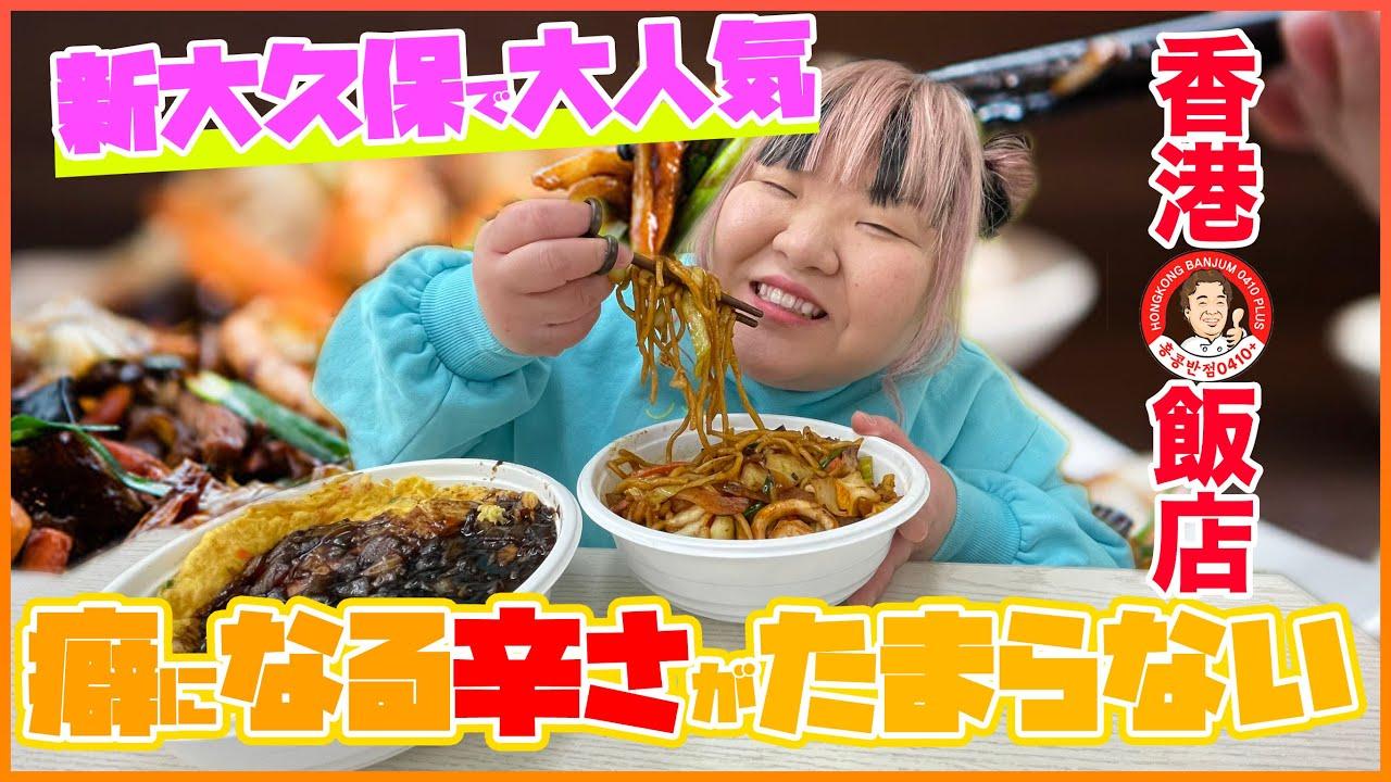 歌舞伎町で大人気!香港飯店の人気商品をお持ち帰り!【新大久保グルメ】