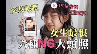 【交友軟體#1】毒舌!交友軟體上 女生最討厭的6種男性大頭照  | 韓國留學生 | 愛莉莎莎Alisasa