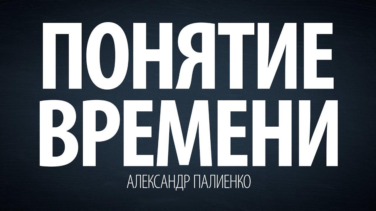 Александр Палиенко - Понятие времени.