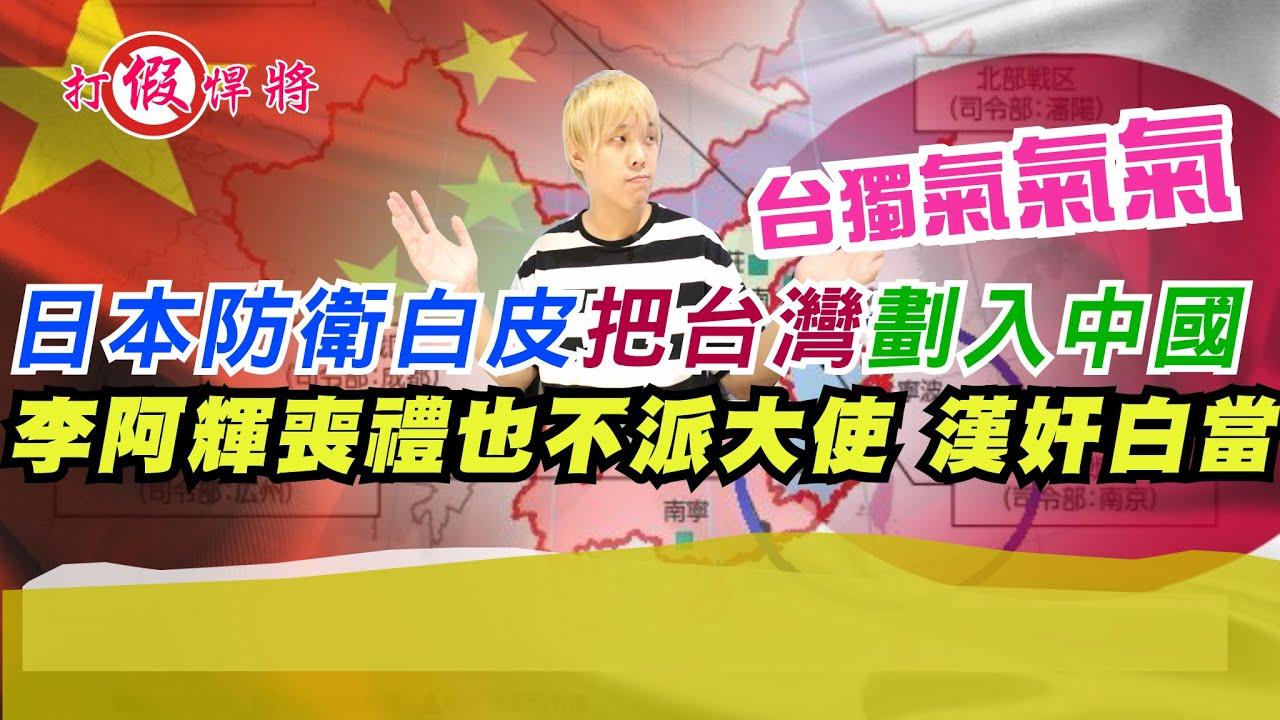 日本防衛白皮竟把台灣劃入中國 李阿輝喪禮也不派大使 台獨氣炸!|寒國人