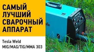 видео Сварочный аппарат (инвертор) Кемпи мастер 202, Kemppi minarc 150 vrd и evo 180