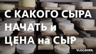 видео: С какого сыра начать и ценообразование