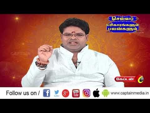 கடன்  காணாமல் போக எளிய பரிகாரம் || #செல்வவளம்_தரும்_பரிகாரங்கள்  Like: https://www.facebook.com/CaptainTelevision/ Follow: https://twitter.com/captainnewstv Web:  http://www.captainmedia.in