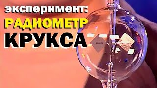 Галилео  Эксперимент  Радиометр Крукса