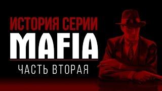 История серии Mafia, часть 2