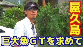 【屋久島】超巨大魚GTを目指して離島へ行く!#1【出発編】