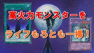 【遊戯王ADS ていねい解説】懐獣型 スカイスクレイパー・シュート【ゆっくり実況】【YGOPRO】