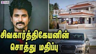 நடிகர் சிவகார்த்திகேயனின் சொத்து மதிப்பு |Sivakarthikeyan Income, House, Cars, Lifestyle & Net Worth