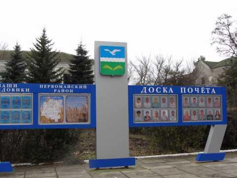 Крым. п.Первомайское.