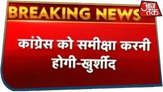 Congress के भविष्य को लेकर चिंतित Khurshid कहा, अब आत्ममंथन बहुत जरुरी!