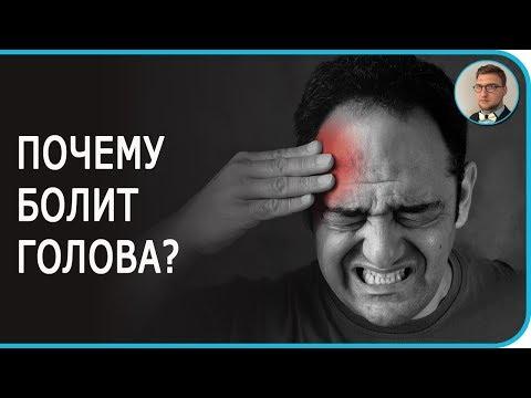 Болит постоянно голова сильно
