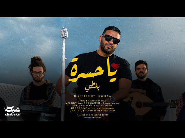 Balti - Ya Hasra (Official Music Video)