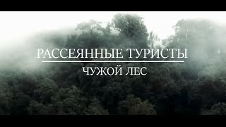 РАССЕЯННЫЕ ТУРИСТЫ  ЧУЖОЙ ЛЕС (ГЛУХИХ)