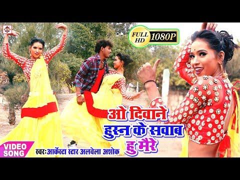 HD - Aarkesta Star Albela Ashok का नया हिट गीत || O Diwane Husn Ke Sawab Hu Mai Re || Bhojpuri Video