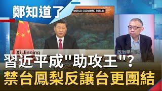 政治報復?!中國片面宣布