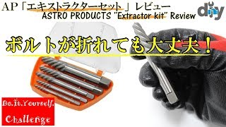 AP「エキストラクターセット 」レビュー /Astro products
