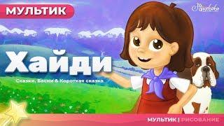 Хайди | Сказки для детей | анимация | Мультфильм
