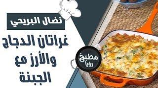 غراتان الدجاج والأرز مع الجبنة - نضال البريحي