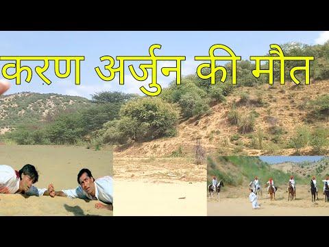 karan -arjun ki | maut इस जगह मारते है  | करण - अर्जुन  को करण अर्जुन की मौत,