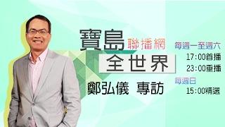 《寶島全世界》 專訪台北市長 柯文哲