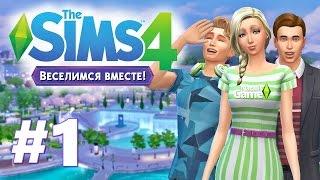 The sims 4 Веселимся вместе /#1 Кафешка в Винденбурге
