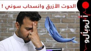 حقيقة لعبة الحوت الأزرق! ابل تعيد تصميم برنامج الخرائط لمنافسة جوجل! هواتف سوني تودع الشرق الأوسط!