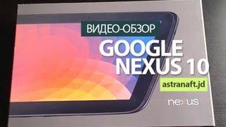 видео Самый мощный планшет Google Nexus 10